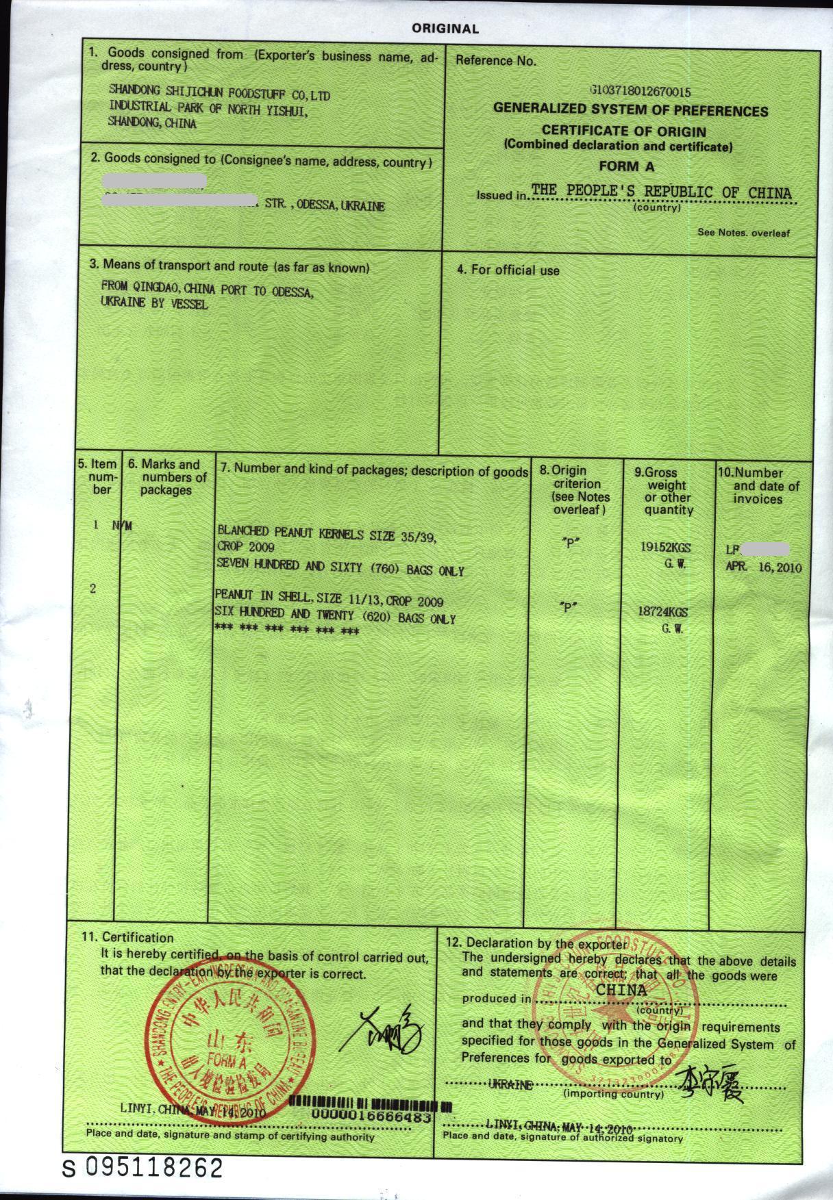 Certificate Of Origin образец