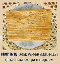 филе кальмара с перцем